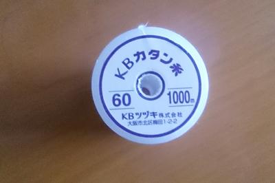 綿カタン糸
