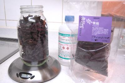 紫根染料と無水アルコール