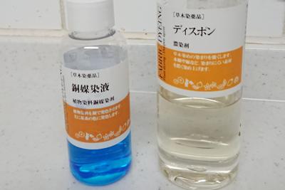 銅媒染液とディスポン