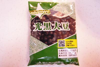 スーパーで購入した乾燥黒豆
