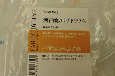 酒石酸カリナトリウム