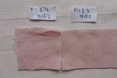 桜の2番液と3番液の比較