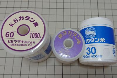 綿100%カタン糸