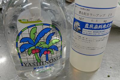 布を洗うのに使った洗剤と濃染剤