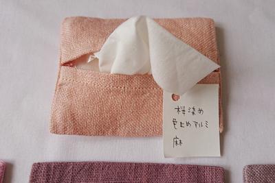 桜染め麻ポケットティッシュケース