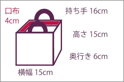お昼休み用ミニトートバッグのサイズ
