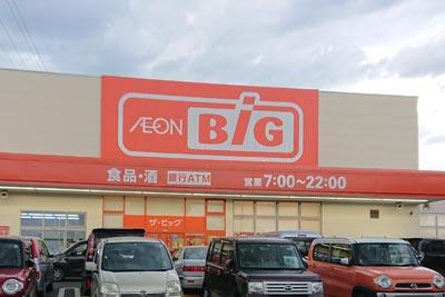 お試し住宅の近所のスーパー「ザ・ビッグ」