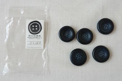 熊谷商事で買ったボタン