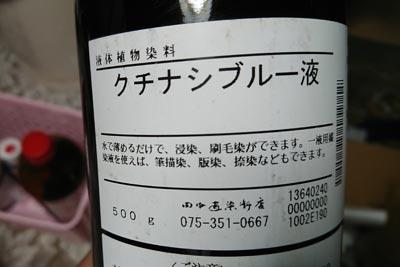 田中直染料のクチナシブルー液