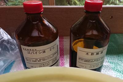 ゴバイシ液と木酢酸鉄液