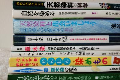 草木染めのやり方がわかる本