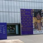 クリムト展とあいちトリエンナーレ