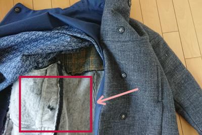 コート裏側の中綿