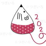 年賀状デザイン2020