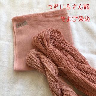 ソヨゴ染め晒しと刺し子糸