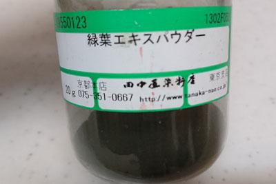 田中直染料店の緑葉エキスパウダー