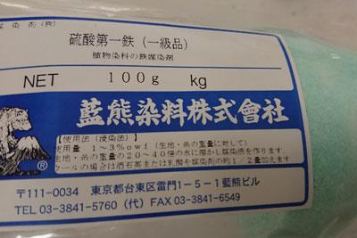 硫酸第一鉄パッケージ