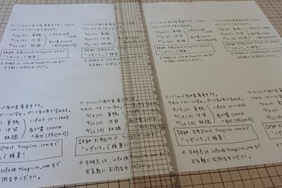 A3サイズで印刷した紙