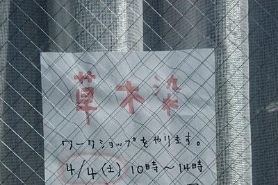 ワークショップ開催告知のポスター