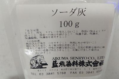 藍熊染料のソーダ灰パッケージ