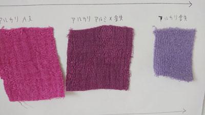 蘇芳染めの紫色