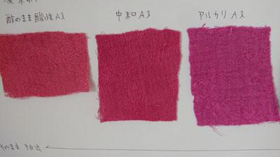 蘇芳染めアルミ媒染ペーハーでの色の差