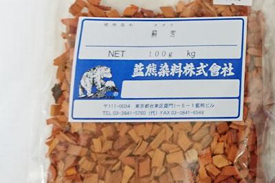蘇芳の乾燥染料(藍熊染料)