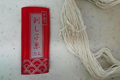 ダルマ刺し子糸のアミソ